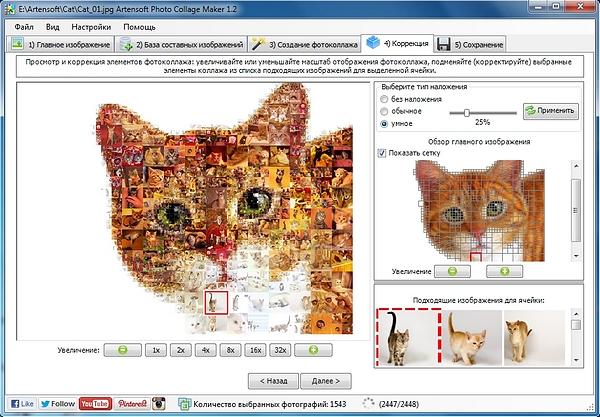 Интерфейс программы для создания коллажей из фотографий Artensoft Photo Collage Maker