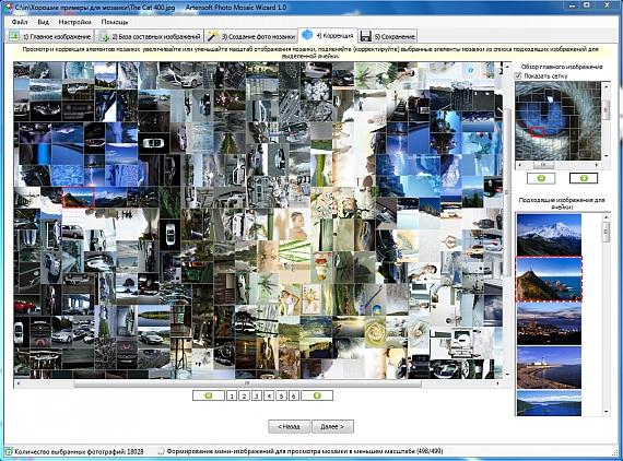 мозаика из фотографий - коррекция